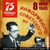 от советского информ бюро 8 май.jpg