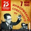 от советского информ бюро 7 май.jpg