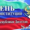 День Конституции Дагестана.jpg