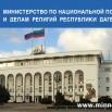 МиннацРД Объявление.jpg